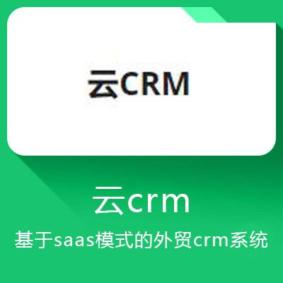 云crm-基于saas模式的外贸crm系统