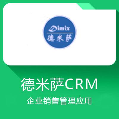 德米萨CRM销售版-企业销售管理应用