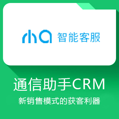 通信助手CRM