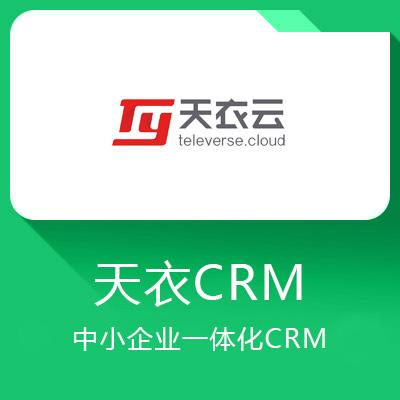 天衣CRM-中小企业一体化CRM,有效提升业绩