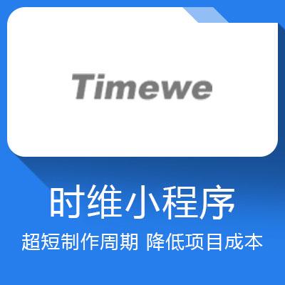 时维小程序-超短制作周期 降低项目成本