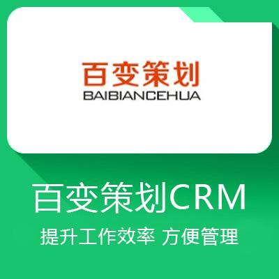 百变策划CRM