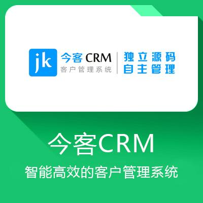 今客CRM-智能高效的客户管理系统,让工作更轻松