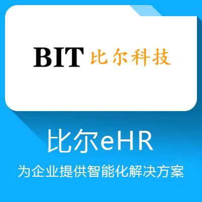 比尔eHR-提供全方位的人力资源管理系统 配置灵活