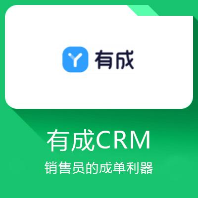 有成CRM-销售员的成单利器