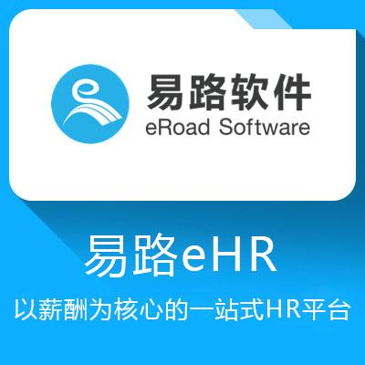 易路eHR-人力资源数字化管理软件,满足大中型客户需求