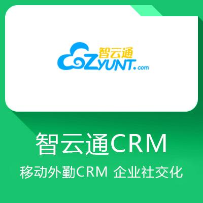 智云通CRM-移动外勤CRM 企业社交化