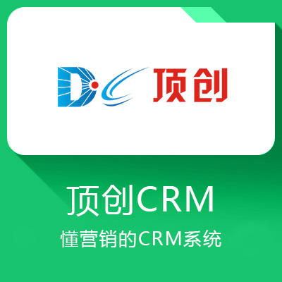 顶创CRM-懂营销的CRM系统