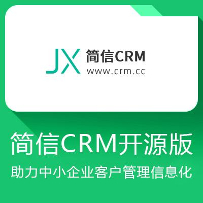 简信CRM开源版-助力中小企业客户管理信息化