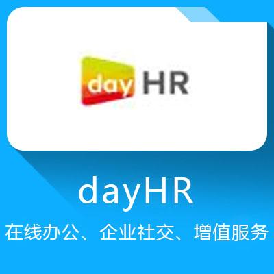 理才网dayHR-集在线办公、企业社交、增值服务于一体的人力资源管理系统