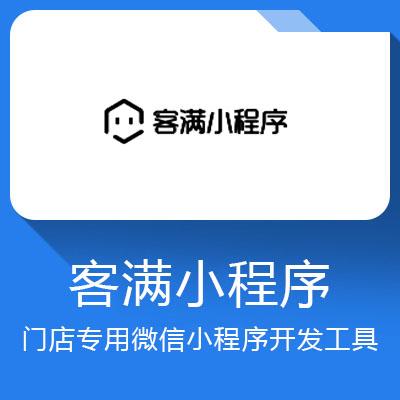 客满小程序-门店专用微信小程序开发工具