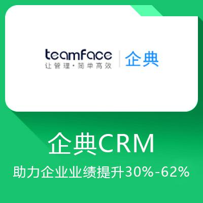 企典CRM-助力企业业绩提升30%-62%