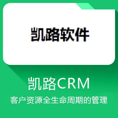 凯路CRM-客户资源全生命周期的管理