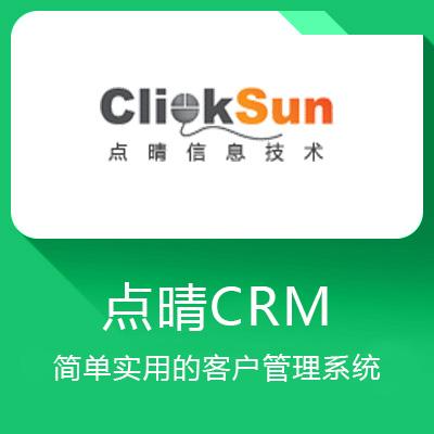 点晴CRM-简单实用的客户管理系统