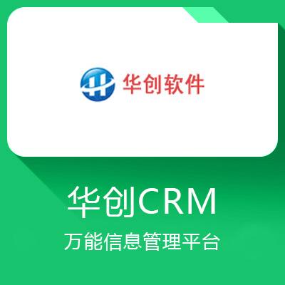 华创CRM-万能信息管理平台