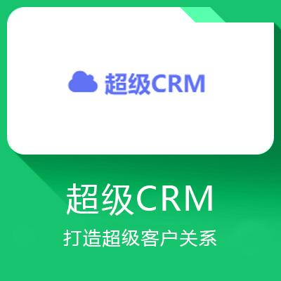超级CRM-打造超级客户关系