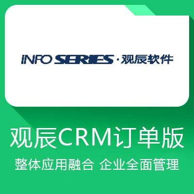 观辰CRM订单版-整体应用融合 企业全面管理
