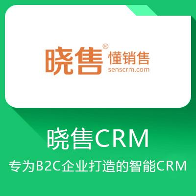 晓售CRM-专为B2C企业打造的智能CRM