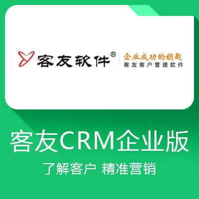 客友CRM企业版-了解客户 精准营销