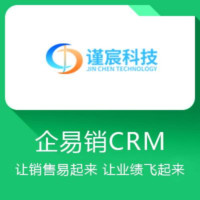 企易销CRM-让销售易起来 让业绩飞起来