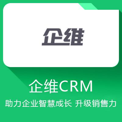 企维CRM-助力企业智慧成长 升级销售力