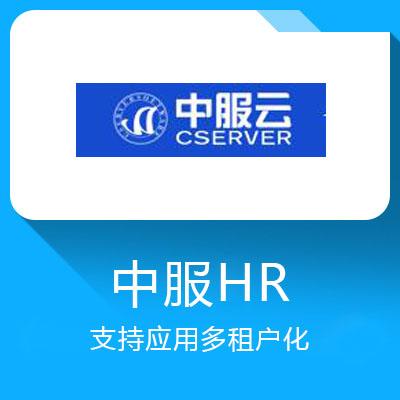 中服HR-人力资源管理系统,支持应用多租户化