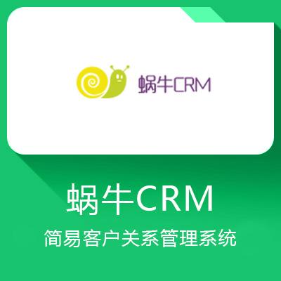 蜗牛CRM-简易客户关系管理系统