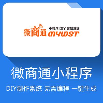 微商通小程序-DIY制作系统 无需编程 一键生成