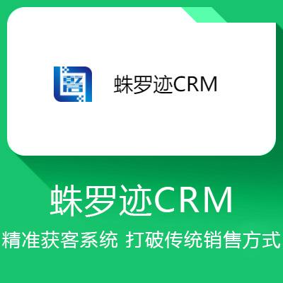 蛛罗迹CRM-精准获客系统 打破传统销售方式