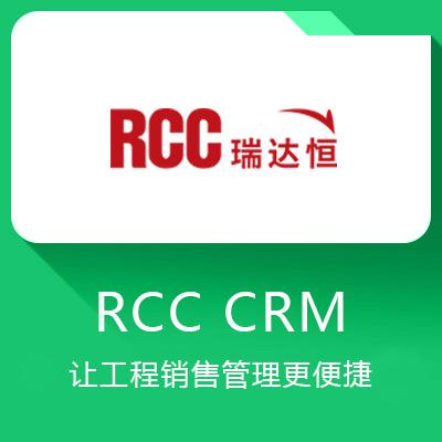 RCC CRM-让工程销售管理更便捷