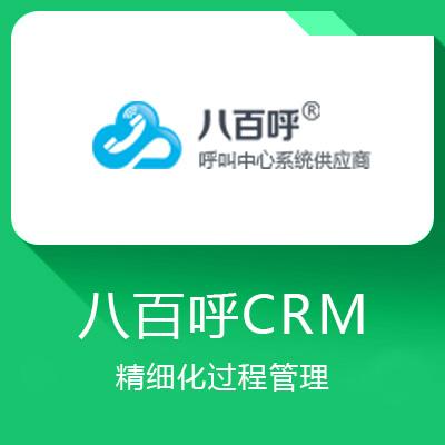 八百呼CRM-围绕产品生命周期,精细化过程管理