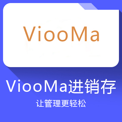 ViooMa进销存-可二次开发的管理软件