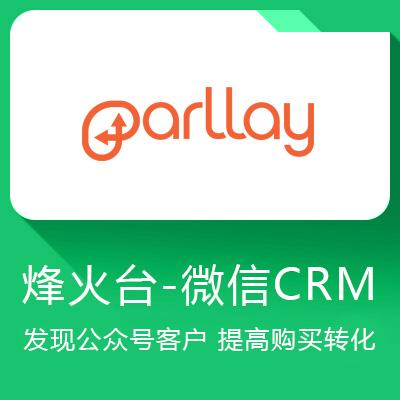 烽火台-微信CRM-发现公众号粉丝客户,用互动提高购买转化
