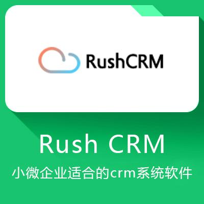 Rush CRM-小微企业适合的crm系统软件