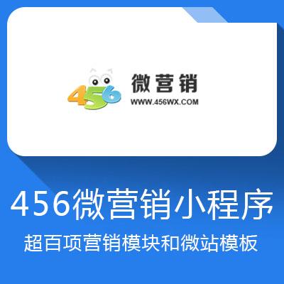 456微营销小程序-超百项营销模块和微站模板