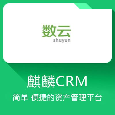 麒麟CRM-超简单 超便捷的资产管理平台