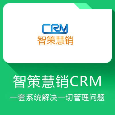 智策慧销CRM-一套系统解决一切管理问题