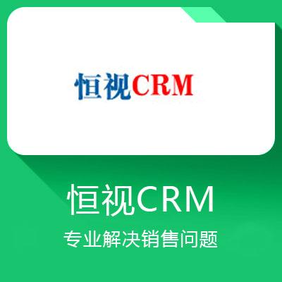 恒视CRM-专业解决销售问题