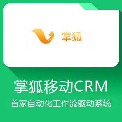 掌狐移动CRM-首家自动化工作流驱动的CRM系统