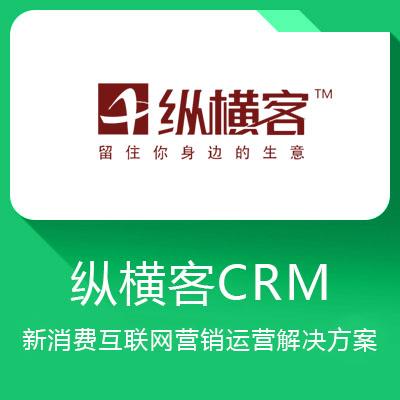纵横客CRM-新消费互联网营销运营解决方案