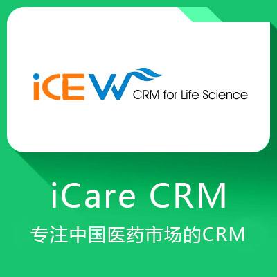 iCare CRM-专注中国医药市场的CRM