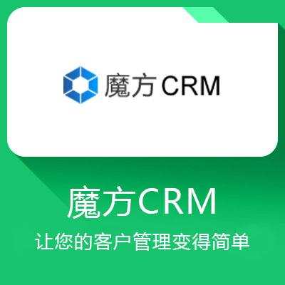 魔方CRM-让您的客户管理变得简单