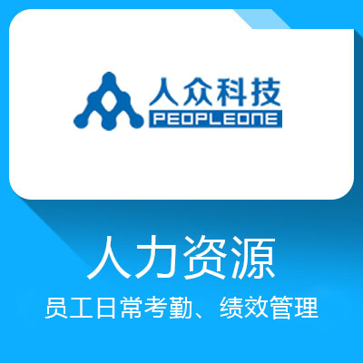 人众人力资源管理-提供人事管理功能,包括员工日常考勤、绩效管理