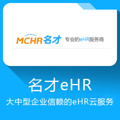 名才eHR-大中型企业信赖的eHR云服务