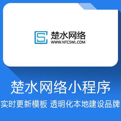 楚水网络小程序-实时更新模板 透明化本地建设品牌