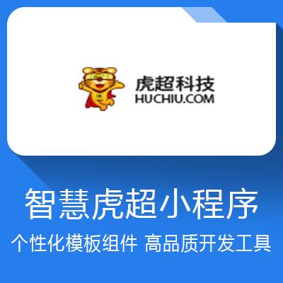 智慧虎超小程序-个性化模板组件 高品质开发工具