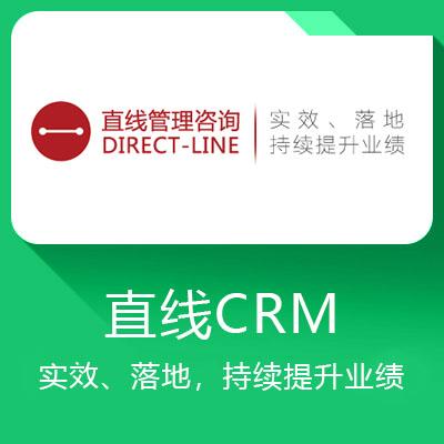 直线CRM-实效、落地,持续提升业绩