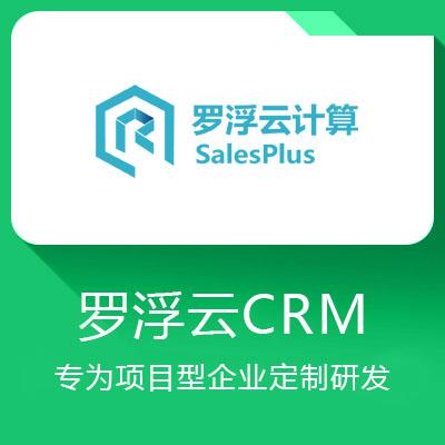 罗浮云CRM-专为项目型企业定制研发