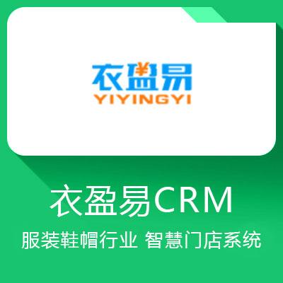 衣盈易CRM-服装鞋帽行业 智慧门店系统