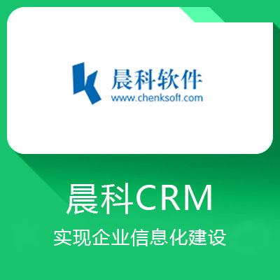 晨科CRM-实现企业信息化建设